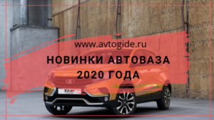 Новый ВАЗ - новинка автоваза