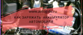 Как заряжать аккумулятор автомобиля