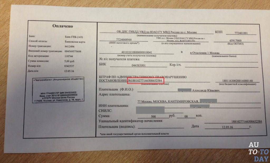 Штраф по номеру постановления - как проверить и оплатить