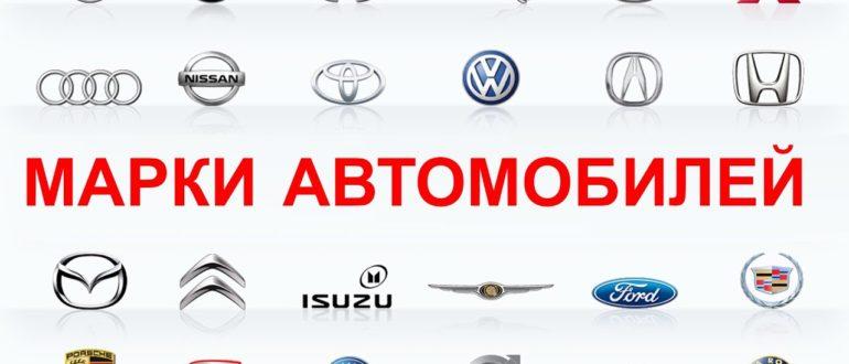 марки и логотипы автомобилей