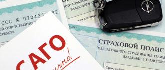 Штраф за езду без страховки ОСАГО в 2020 году