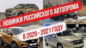 новинки российского автопрома 2020 - 2021