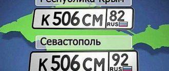 какой код на номерах Крыма