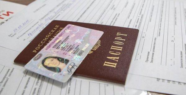 Права, паспорт и бланки