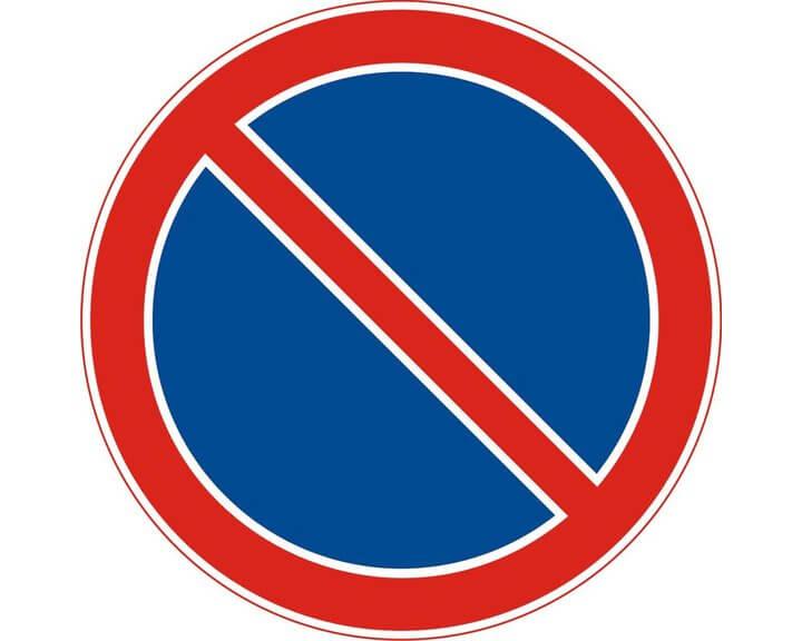 действие знака стоянка запрещена