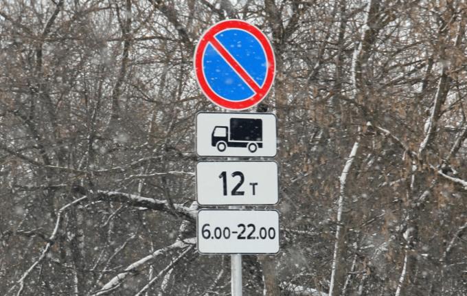 Стоянка запрещена грузовым автомобилям массой более 12 т с 6.00 до 22.00