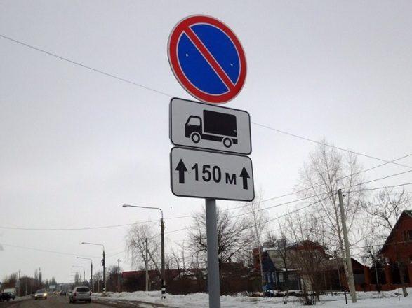 Запрещено останавливаться грузовому транспорту на расстоянии ближе, чем 150 метров от знака