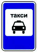 Дорожный знак 5.18