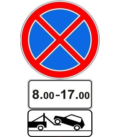 дополнительное предупреждение об эвакуации авто