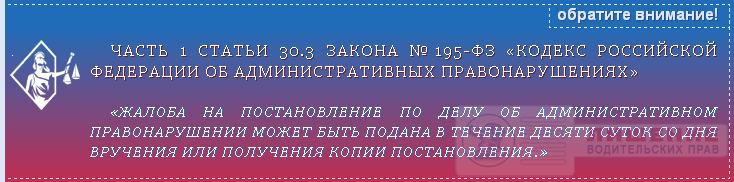 Закон №195-ФЗ статья 30.3 часть 1