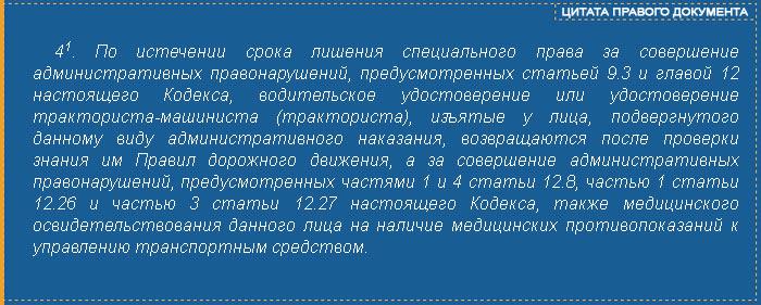 lisheniy-voditelskix-prav-citata1